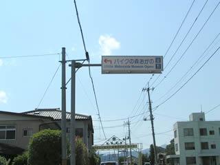 090630_ogano
