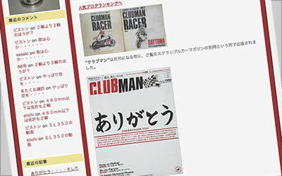 090423_clubman.jpg